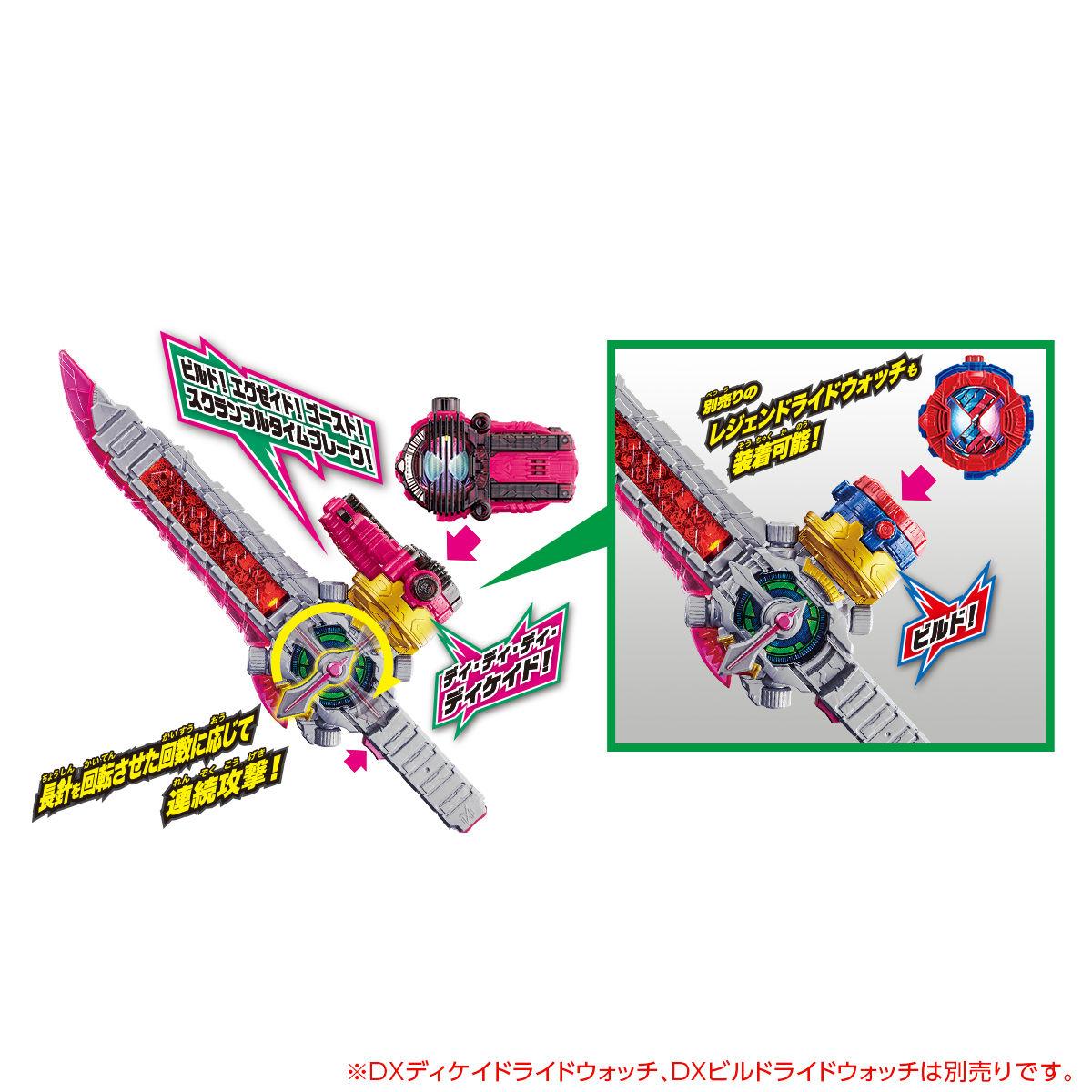 仮面ライダージオウ『超針回転剣 DXライドヘイセイバー』変身なりきり-006