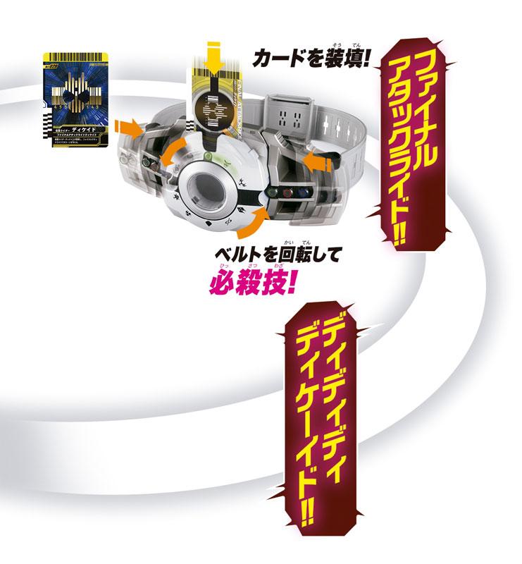 仮面ライダーディケイド『変身ベルト ver.20th DXディケイドライバー』変身なりきり-004