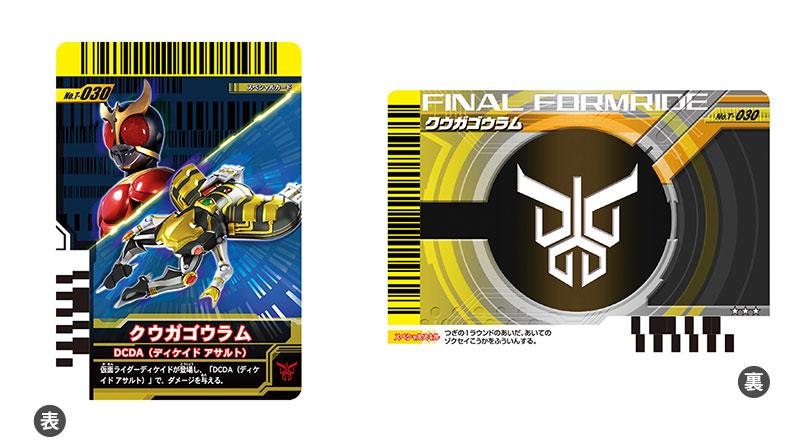 仮面ライダーディケイド『変身ベルト ver.20th DXディケイドライバー』変身なりきり-011