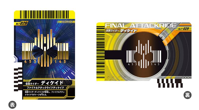 仮面ライダーディケイド『変身ベルト ver.20th DXディケイドライバー』変身なりきり-017