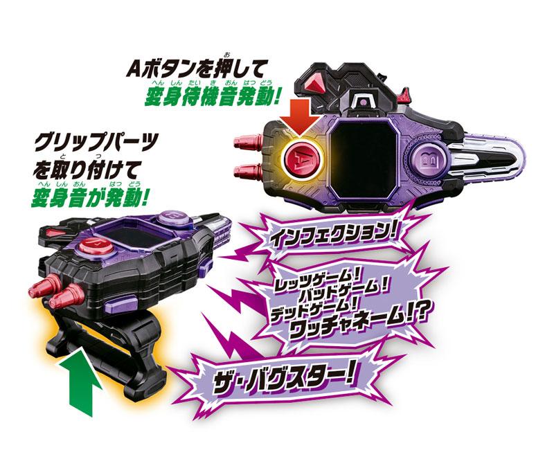 仮面ライダーエグゼイド『変身ベルト ver.20th DXバグルドライバー』変身なりきり-005