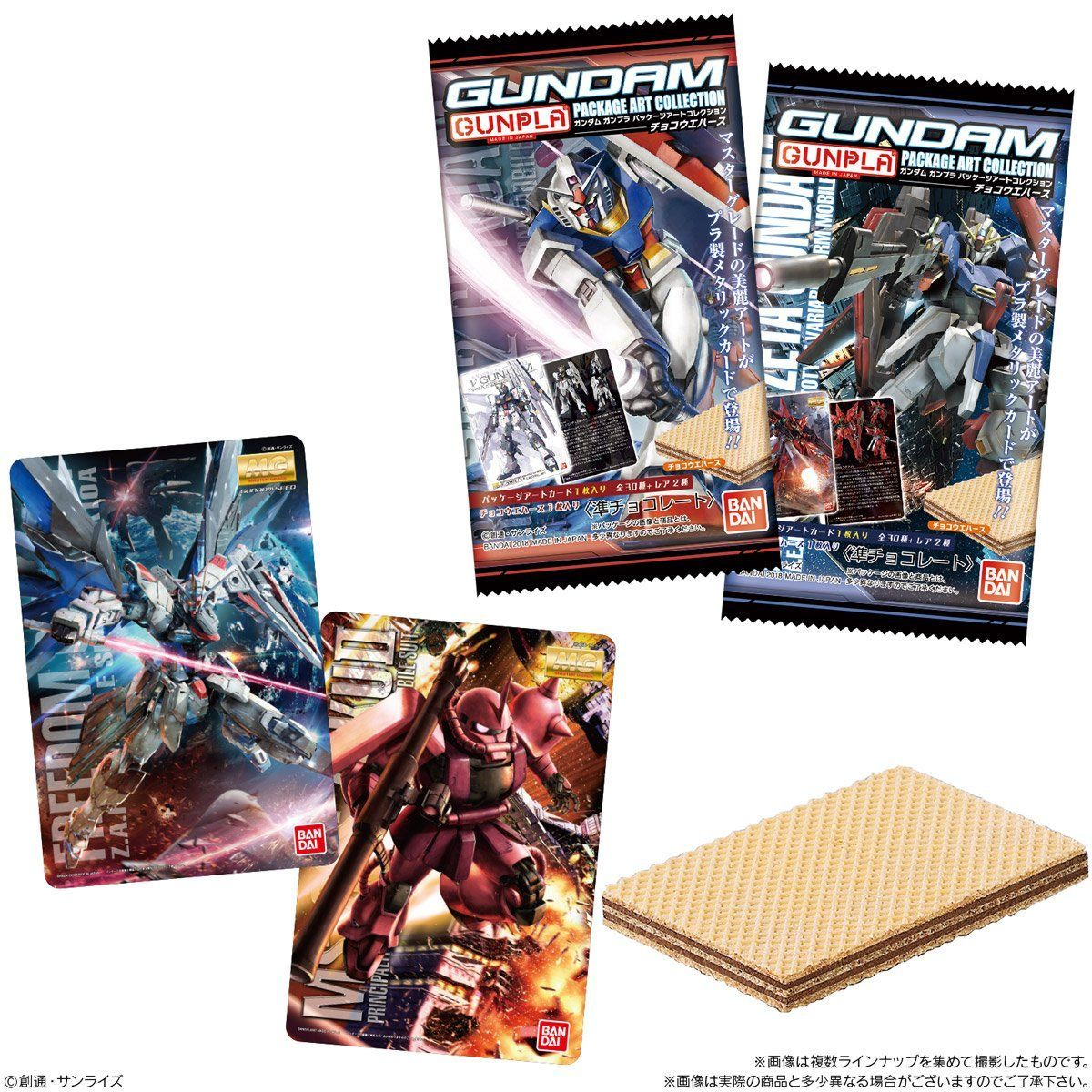【食玩】『GUNDAMガンプラ パッケージアートコレクション チョコウエハース』20個入りBOX-003