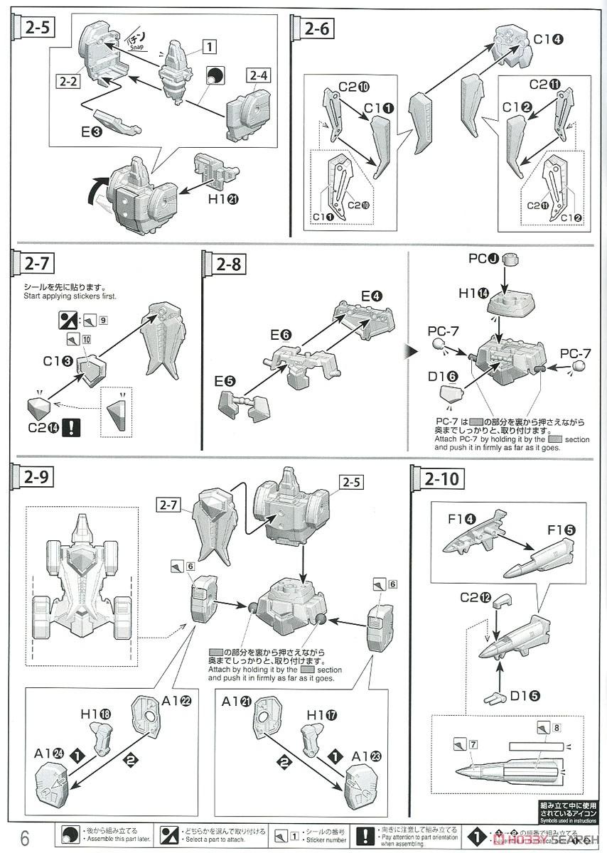 HG 1/300『ゴウザウラー|熱血最強ゴウザウラー』プラモデル-020