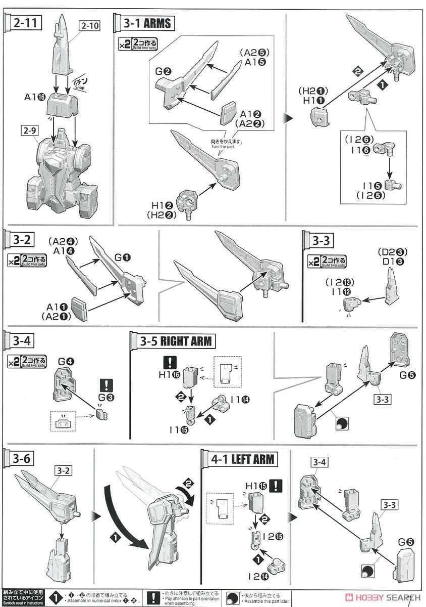HG 1/300『ゴウザウラー|熱血最強ゴウザウラー』プラモデル-021