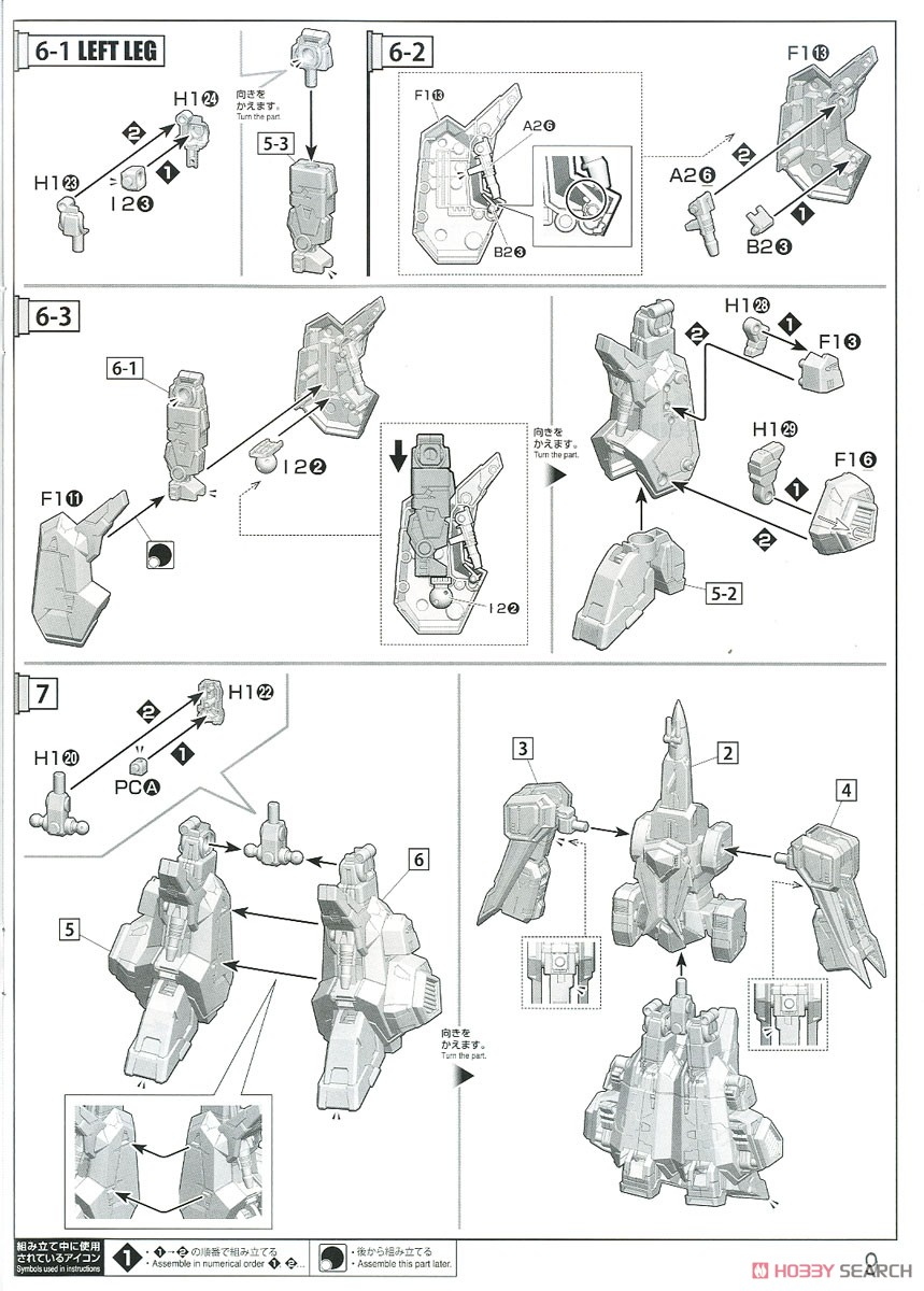 HG 1/300『ゴウザウラー|熱血最強ゴウザウラー』プラモデル-023