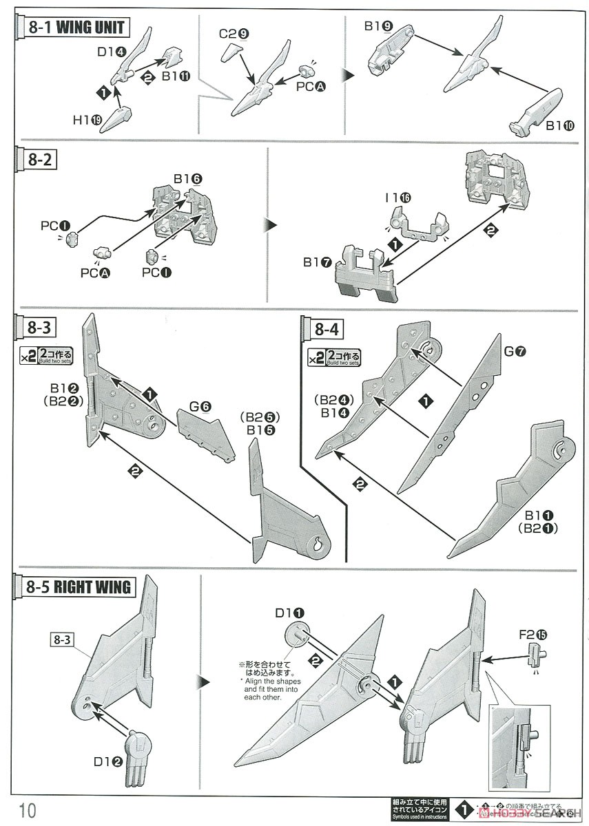 HG 1/300『ゴウザウラー|熱血最強ゴウザウラー』プラモデル-024