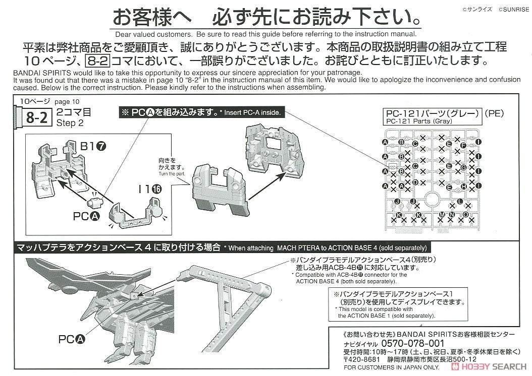 HG 1/300『ゴウザウラー|熱血最強ゴウザウラー』プラモデル-025