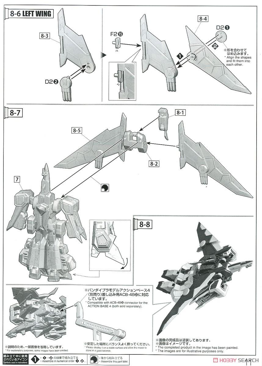 HG 1/300『ゴウザウラー|熱血最強ゴウザウラー』プラモデル-026