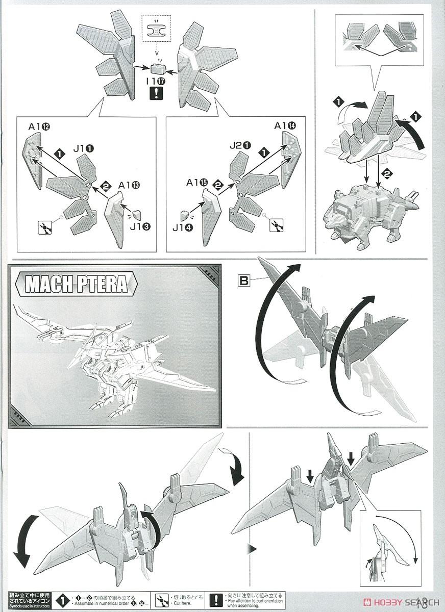 HG 1/300『ゴウザウラー|熱血最強ゴウザウラー』プラモデル-028