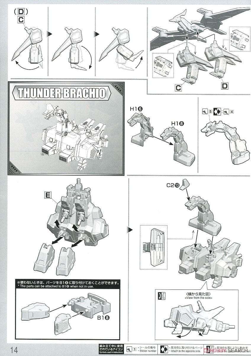 HG 1/300『ゴウザウラー|熱血最強ゴウザウラー』プラモデル-029