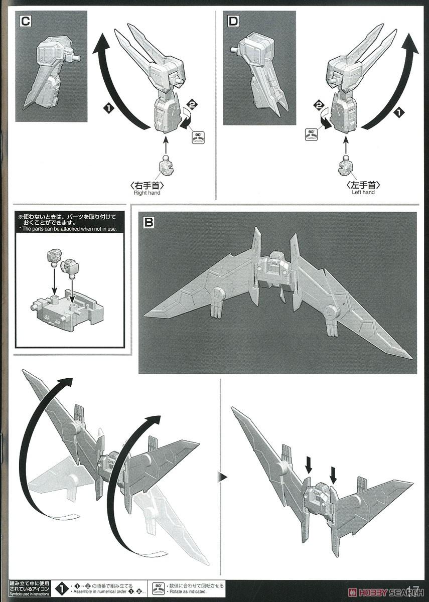 HG 1/300『ゴウザウラー|熱血最強ゴウザウラー』プラモデル-032