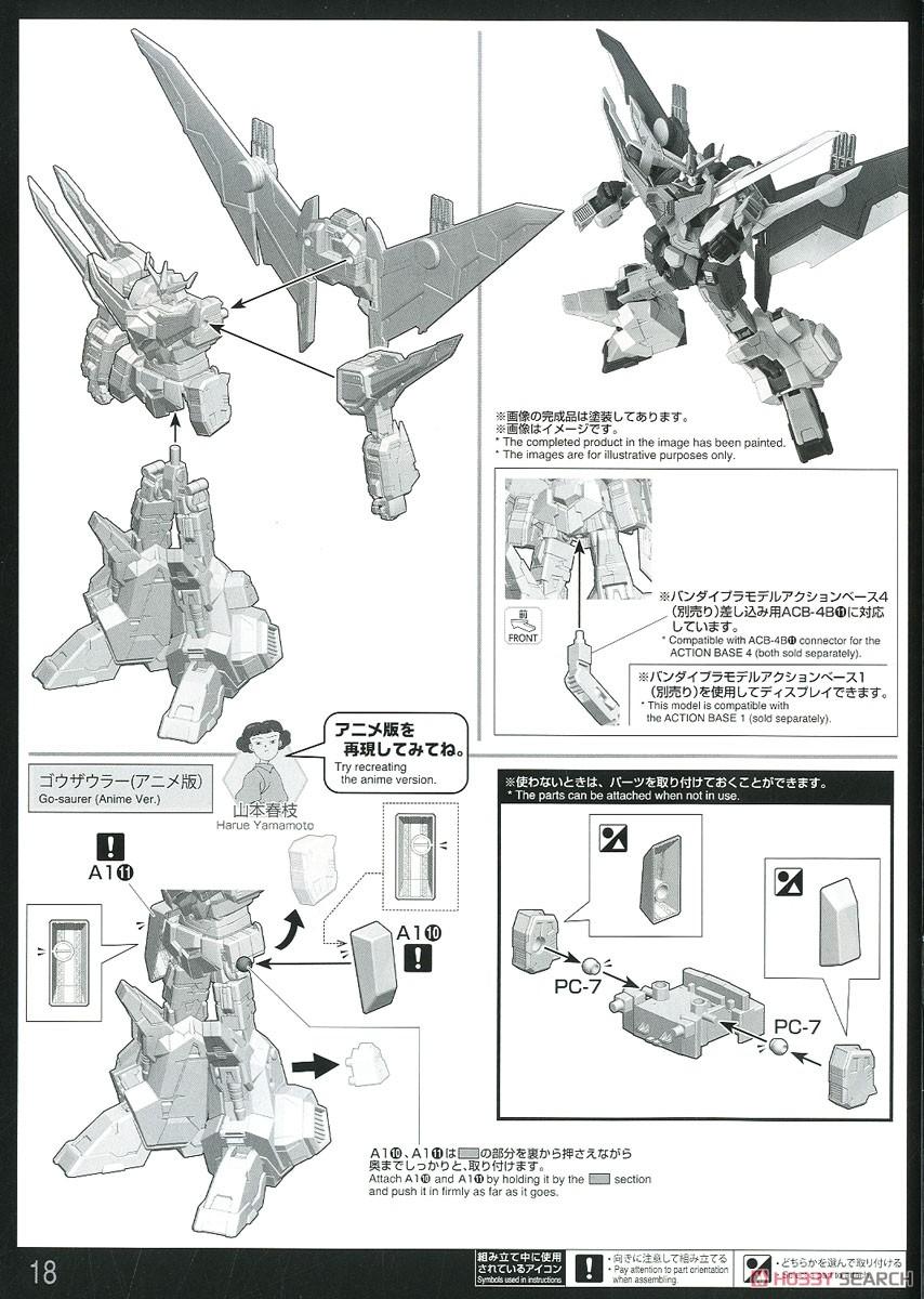 HG 1/300『ゴウザウラー|熱血最強ゴウザウラー』プラモデル-033