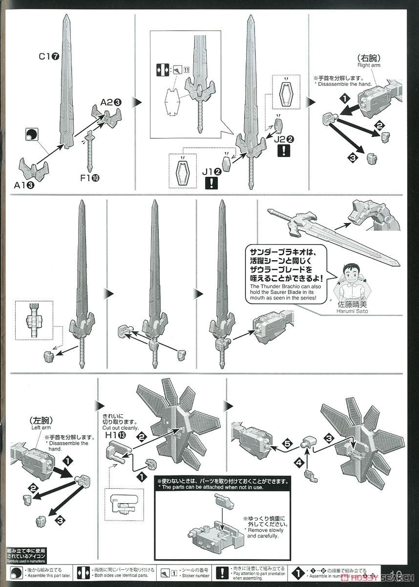 HG 1/300『ゴウザウラー|熱血最強ゴウザウラー』プラモデル-034