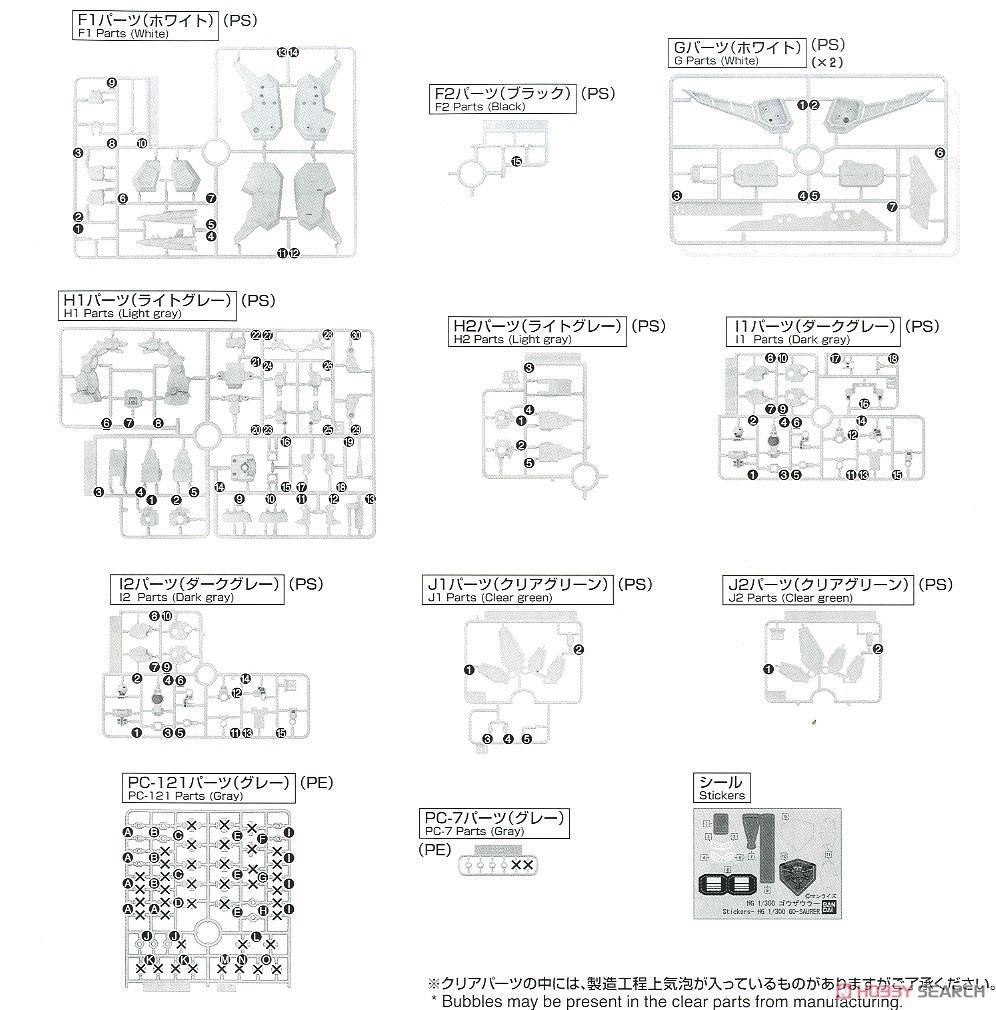 HG 1/300『ゴウザウラー|熱血最強ゴウザウラー』プラモデル-036