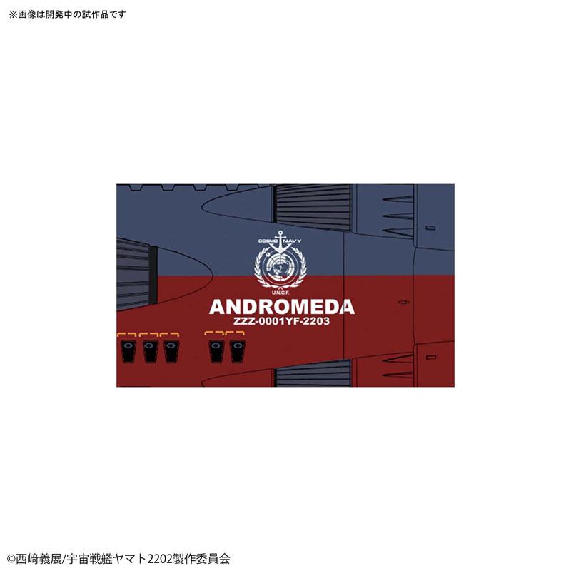1/1000『地球連邦アンドロメダ級DX』宇宙戦艦ヤマト2202 プラモデル-004