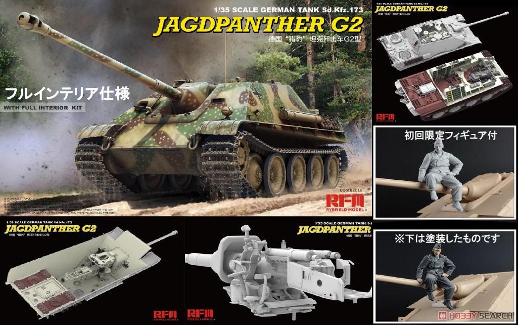 ドイツ重駆逐戦車『Sd.Kfz.173 ヤークトパンター G2型』1/35 プラモデル-001