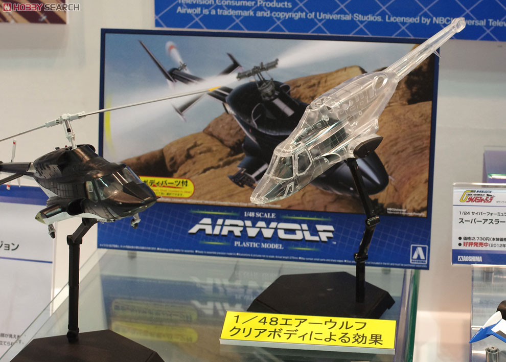 ムービーメカ『SP06 エアーウルフ クリアボディ付バージョン』1/48 プラモデル-005