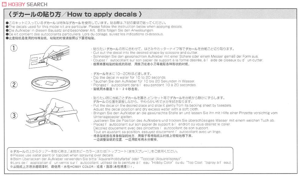 ムービーメカ『SP06 エアーウルフ クリアボディ付バージョン』1/48 プラモデル-012