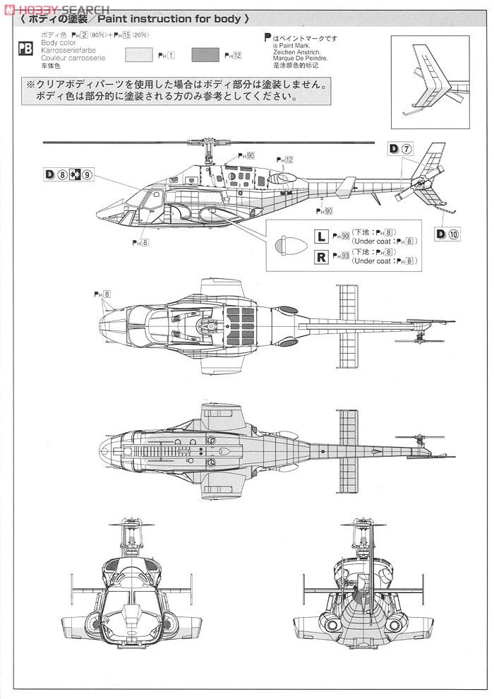ムービーメカ『SP06 エアーウルフ クリアボディ付バージョン』1/48 プラモデル-013