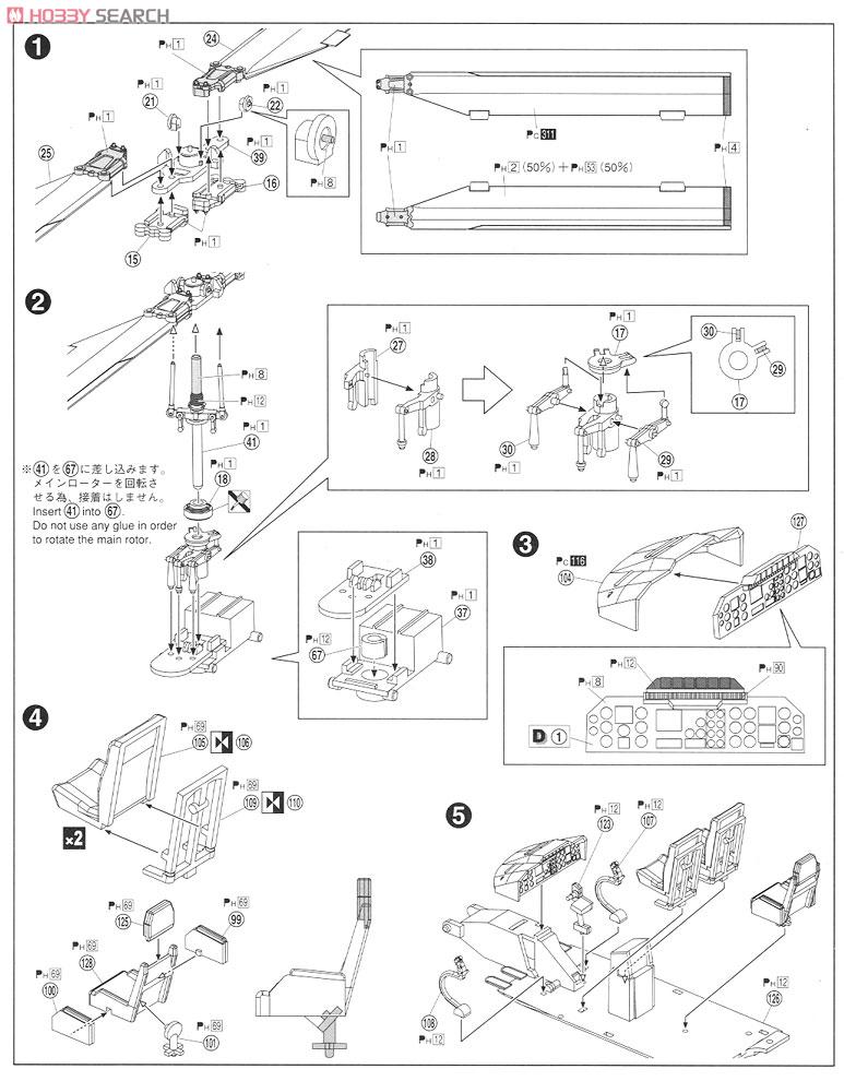ムービーメカ『SP06 エアーウルフ クリアボディ付バージョン』1/48 プラモデル-014