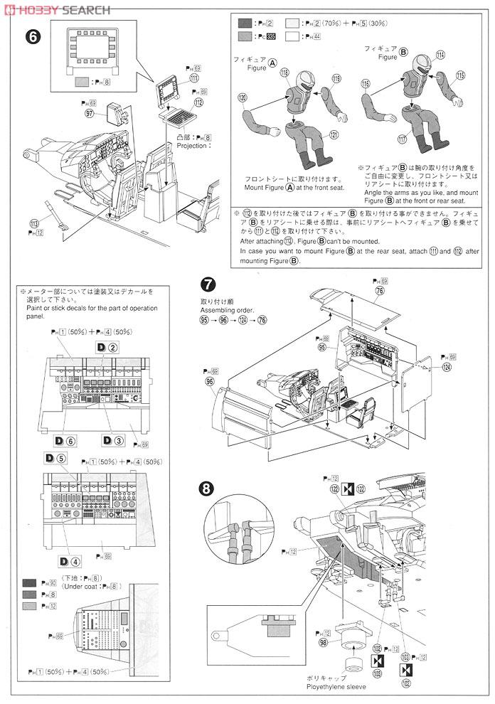 ムービーメカ『SP06 エアーウルフ クリアボディ付バージョン』1/48 プラモデル-015