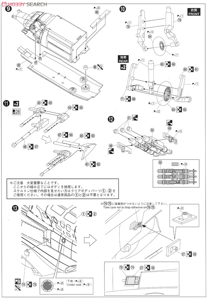 ムービーメカ『SP06 エアーウルフ クリアボディ付バージョン』1/48 プラモデル-016