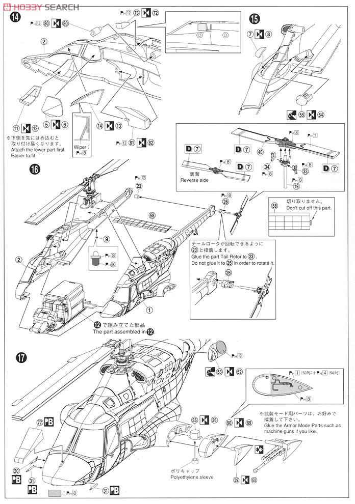 ムービーメカ『SP06 エアーウルフ クリアボディ付バージョン』1/48 プラモデル-017