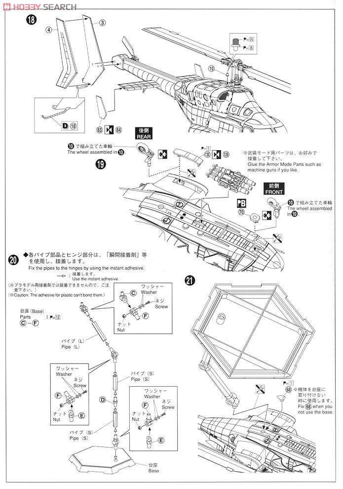 ムービーメカ『SP06 エアーウルフ クリアボディ付バージョン』1/48 プラモデル-018