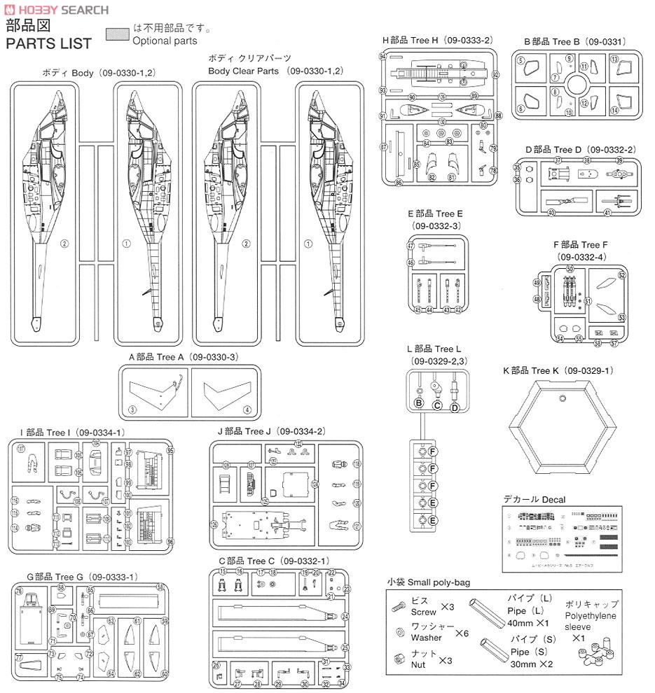 ムービーメカ『SP06 エアーウルフ クリアボディ付バージョン』1/48 プラモデル-019