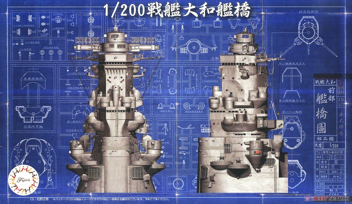 集める装備品シリーズ No.2『戦艦大和 艦橋』1/200 プラモデル-001