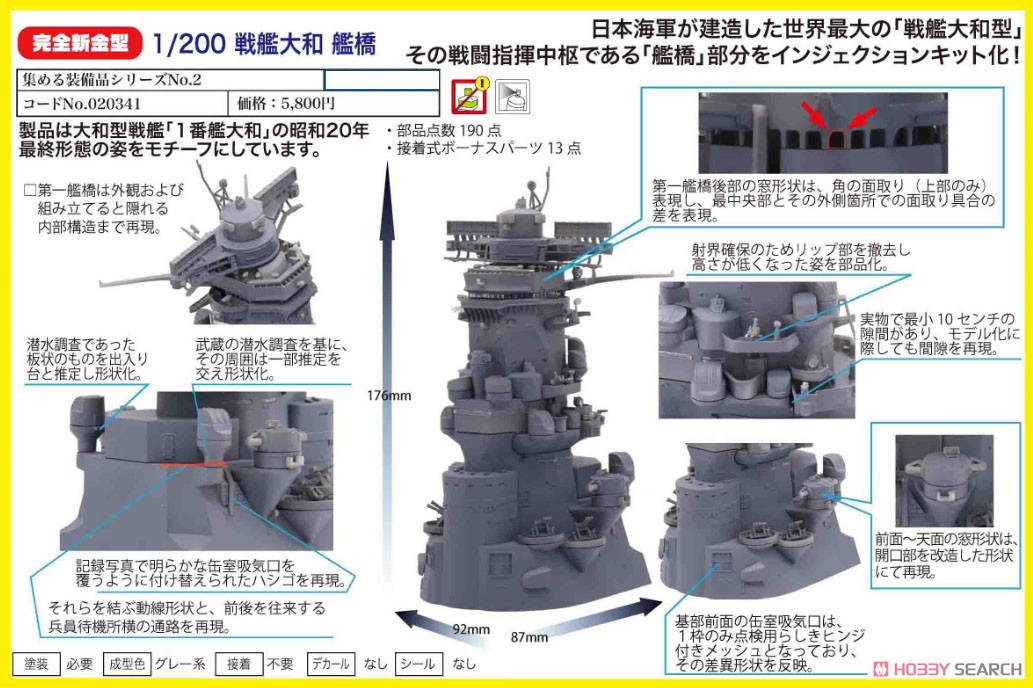 集める装備品シリーズ No.2『戦艦大和 艦橋』1/200 プラモデル-003