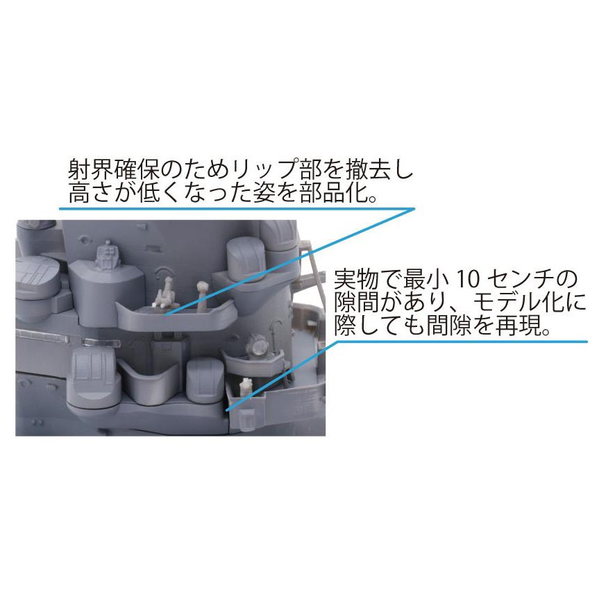 集める装備品シリーズ No.2『戦艦大和 艦橋』1/200 プラモデル-006