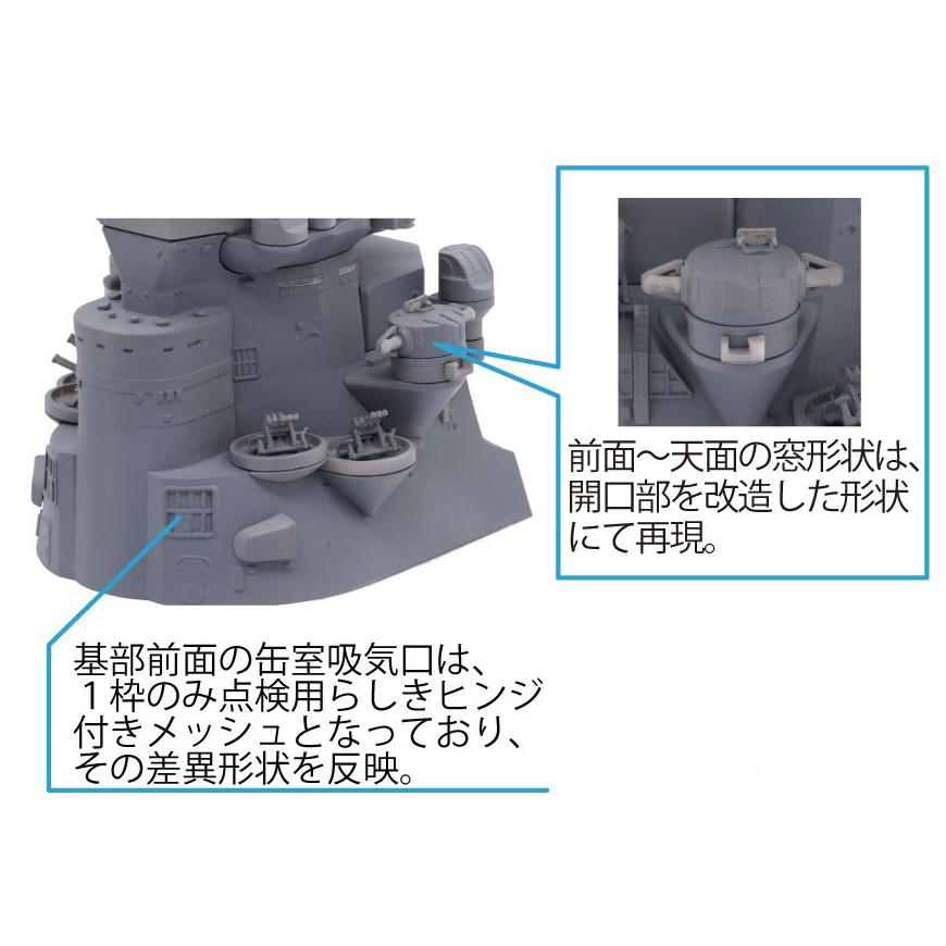 集める装備品シリーズ No.2『戦艦大和 艦橋』1/200 プラモデル-007