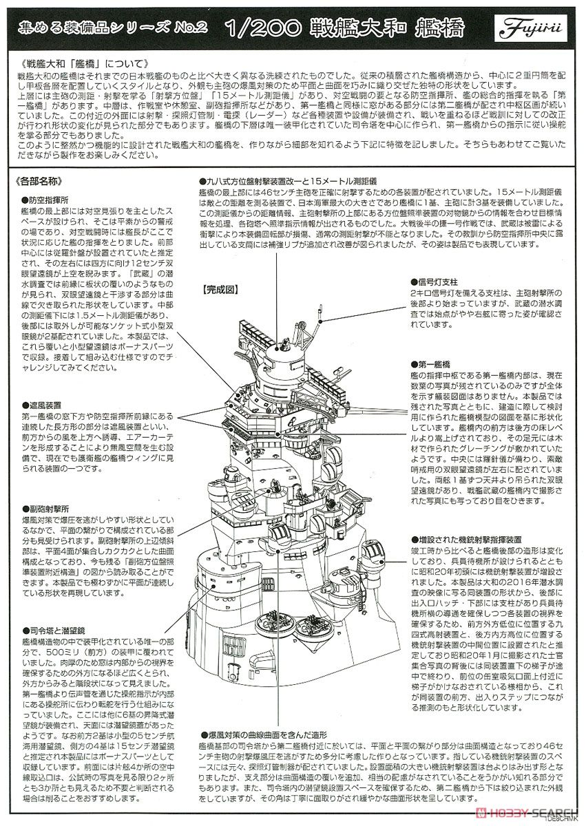 集める装備品シリーズ No.2『戦艦大和 艦橋』1/200 プラモデル-010