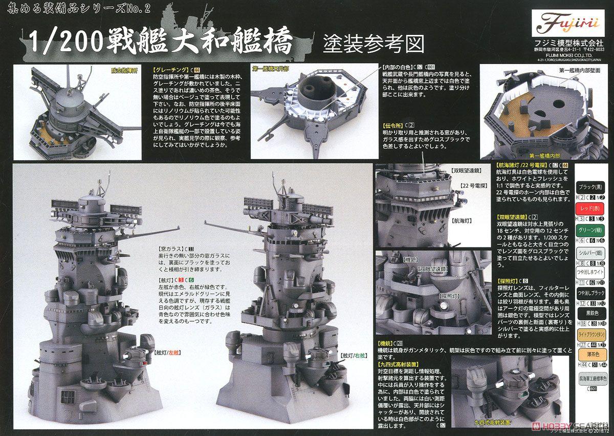集める装備品シリーズ No.2『戦艦大和 艦橋』1/200 プラモデル-011