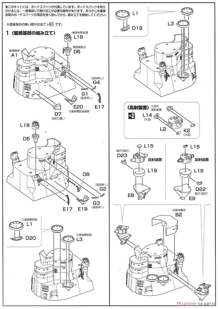 集める装備品シリーズ No.2『戦艦大和 艦橋』1/200 プラモデル-012