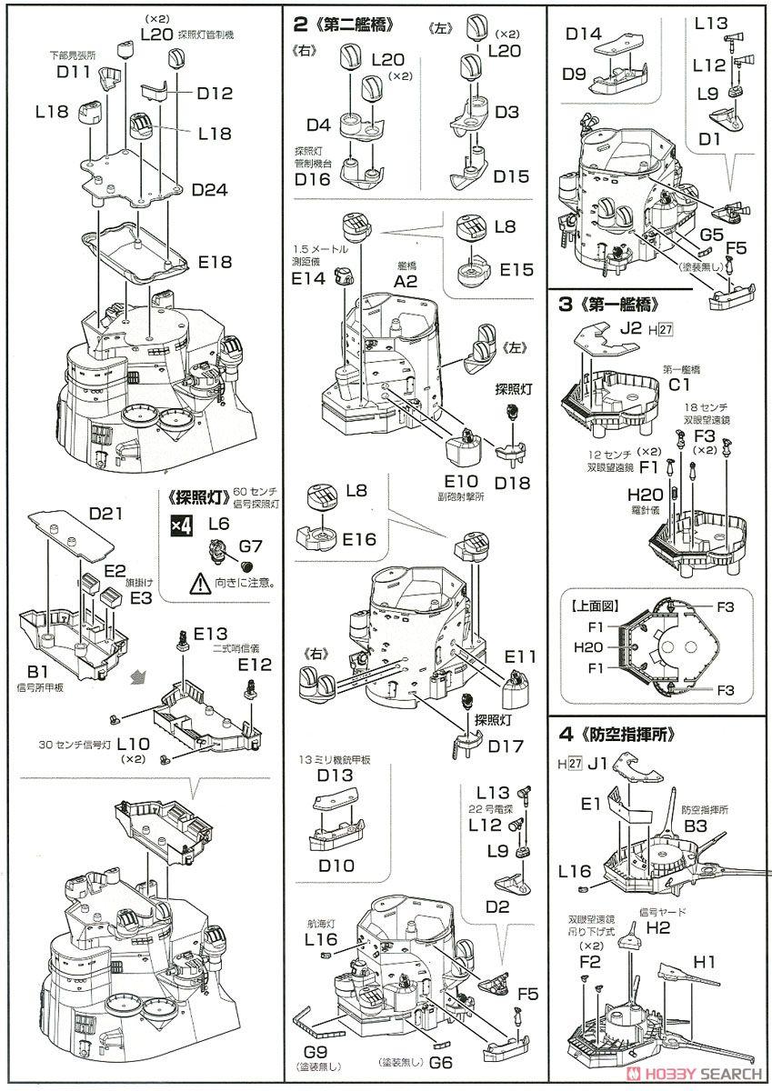 集める装備品シリーズ No.2『戦艦大和 艦橋』1/200 プラモデル-013