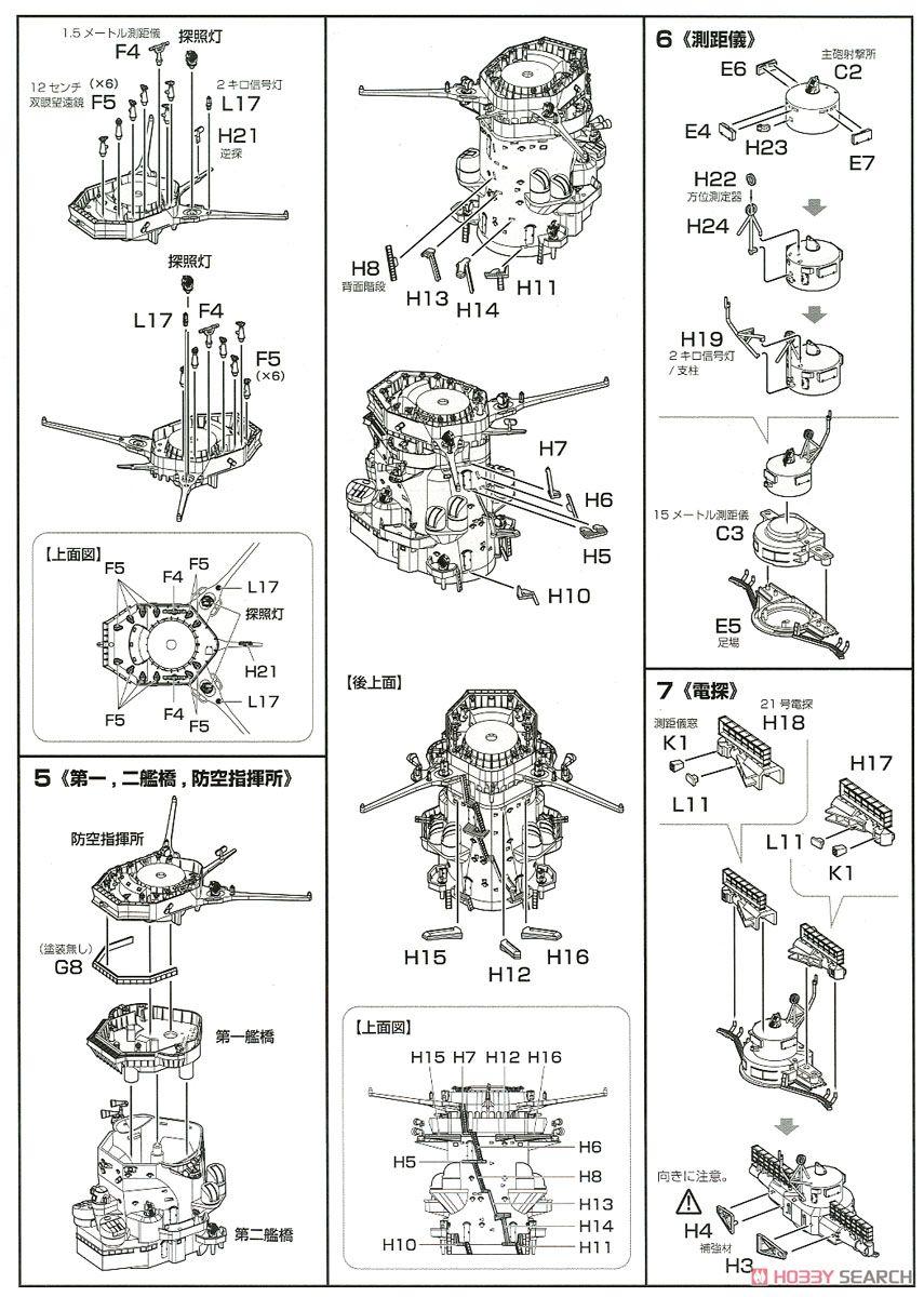 集める装備品シリーズ No.2『戦艦大和 艦橋』1/200 プラモデル-014