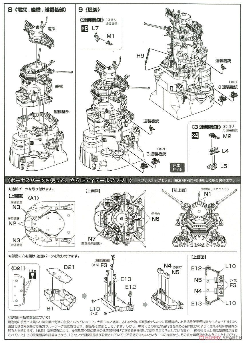集める装備品シリーズ No.2『戦艦大和 艦橋』1/200 プラモデル-015