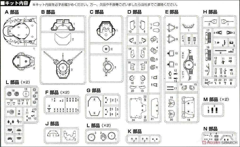集める装備品シリーズ No.2『戦艦大和 艦橋』1/200 プラモデル-016