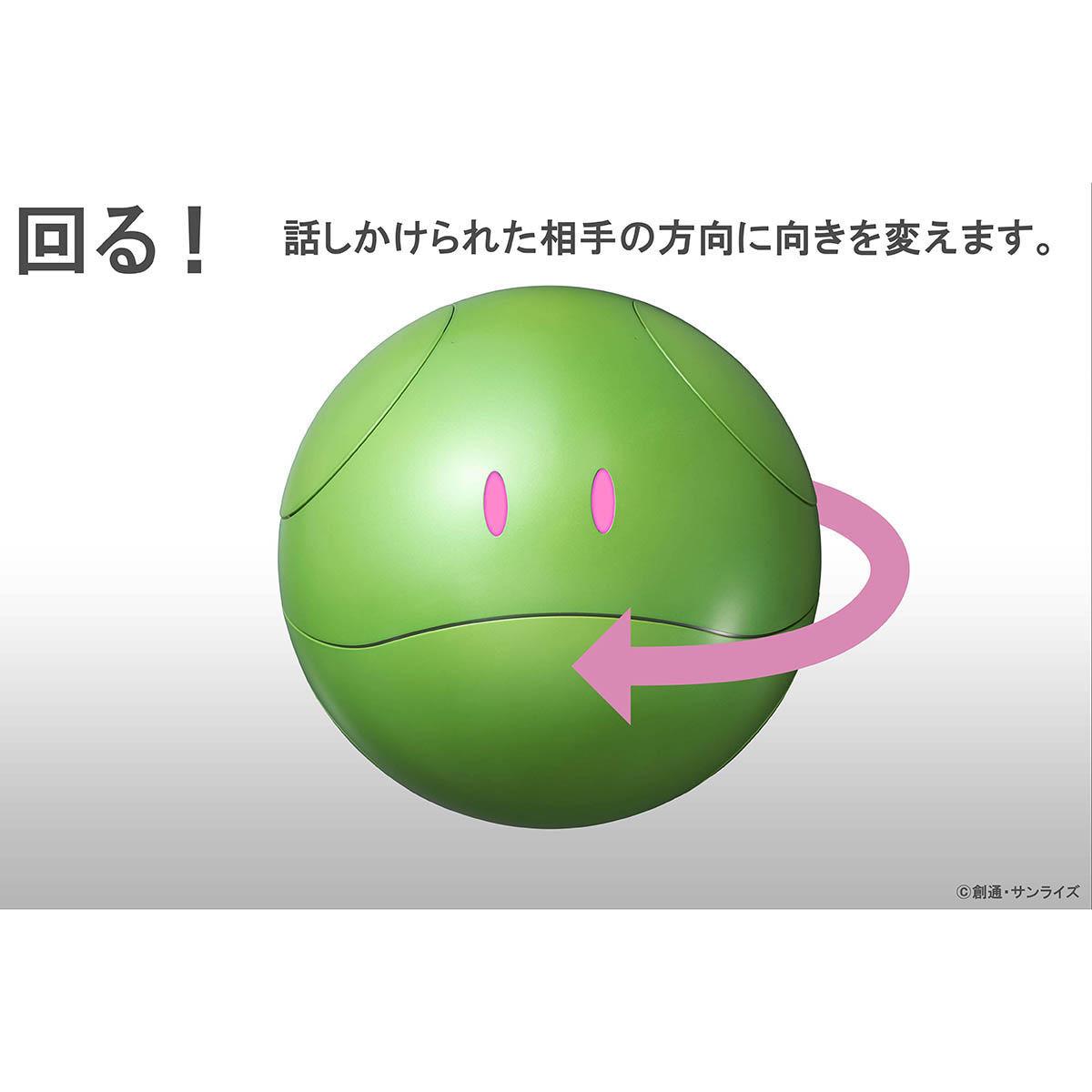 機動戦士ガンダム『ガンシェルジュ ハロ』コミュニケーションロボット-003