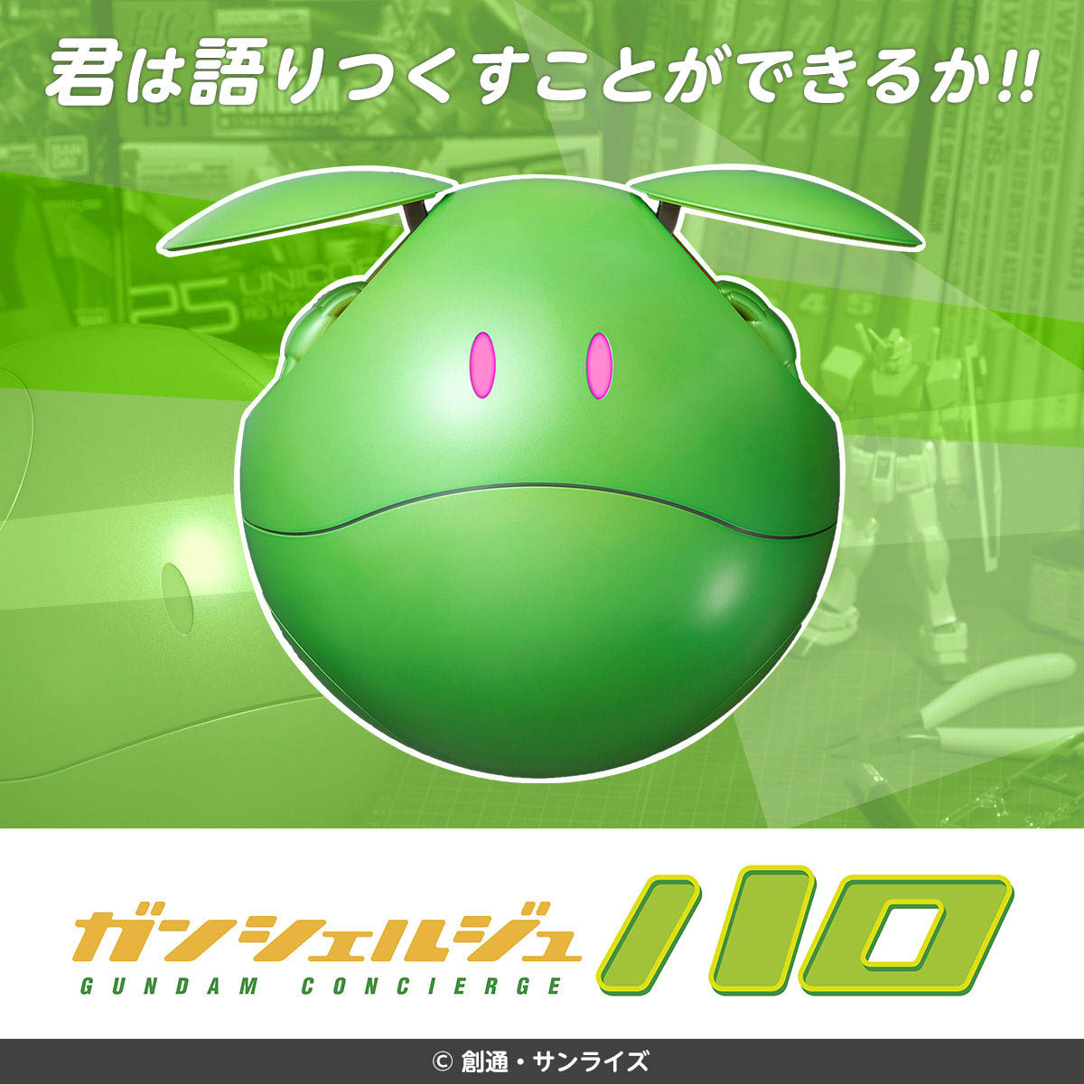 機動戦士ガンダム『ガンシェルジュ ハロ』コミュニケーションロボット-007