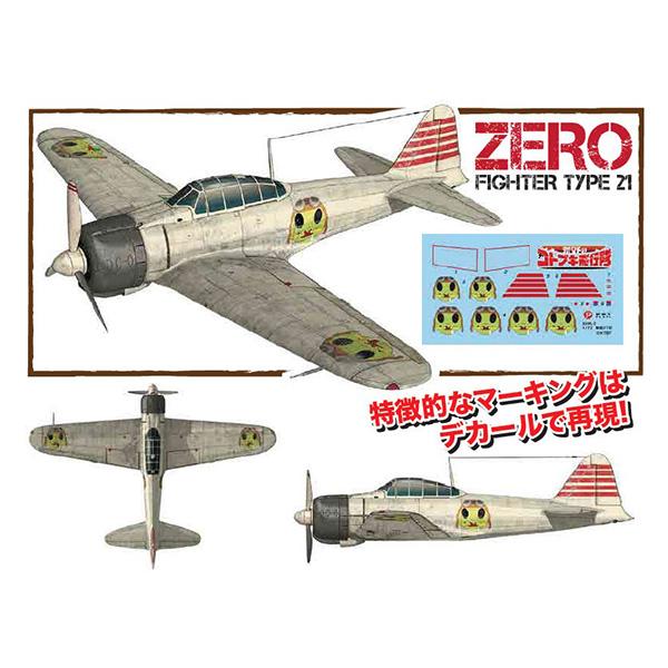 荒野のコトブキ飛行隊『零戦二一型』1/72 プラモデル