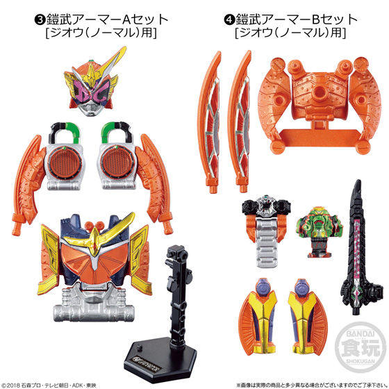【食玩】装動『仮面ライダージオウ RIDE5』セット 可動フィギュア-003