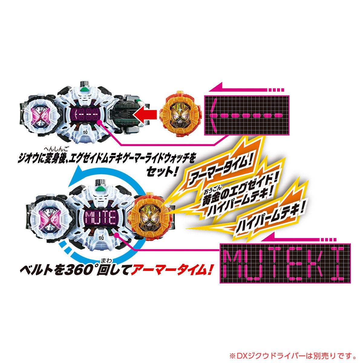 仮面ライダージオウ『DXエグゼイドムテキゲーマーライドウォッチ』変身なりきり-006