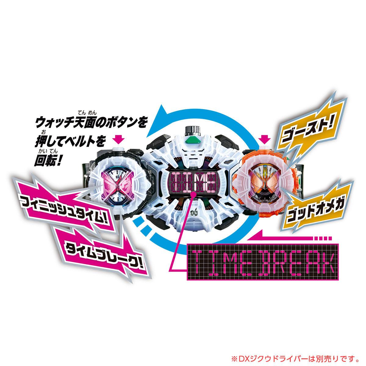 仮面ライダージオウ『DXゴーストムゲン魂ライドウォッチ』変身なりきり-005