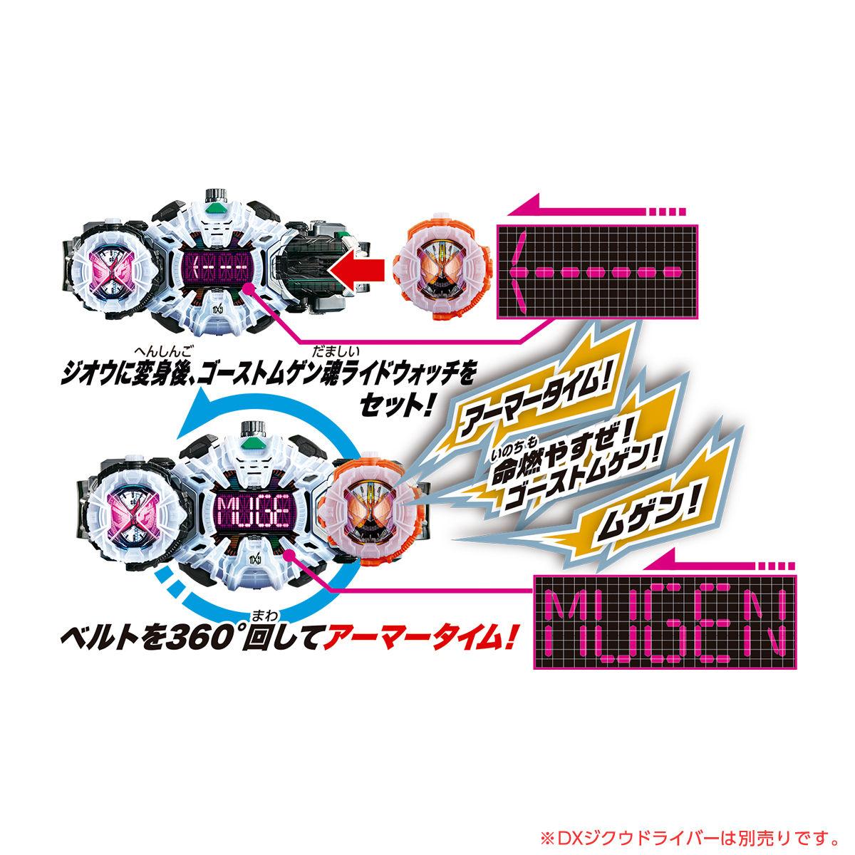 仮面ライダージオウ『DXゴーストムゲン魂ライドウォッチ』変身なりきり-006