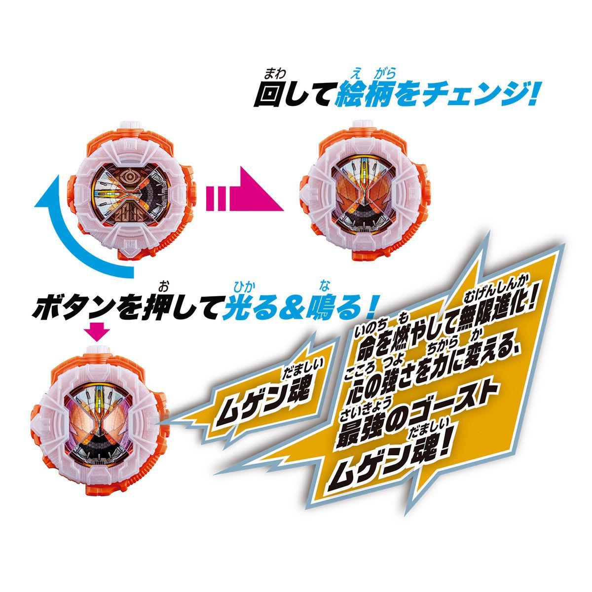 仮面ライダージオウ『DXゴーストムゲン魂ライドウォッチ』変身なりきり-007