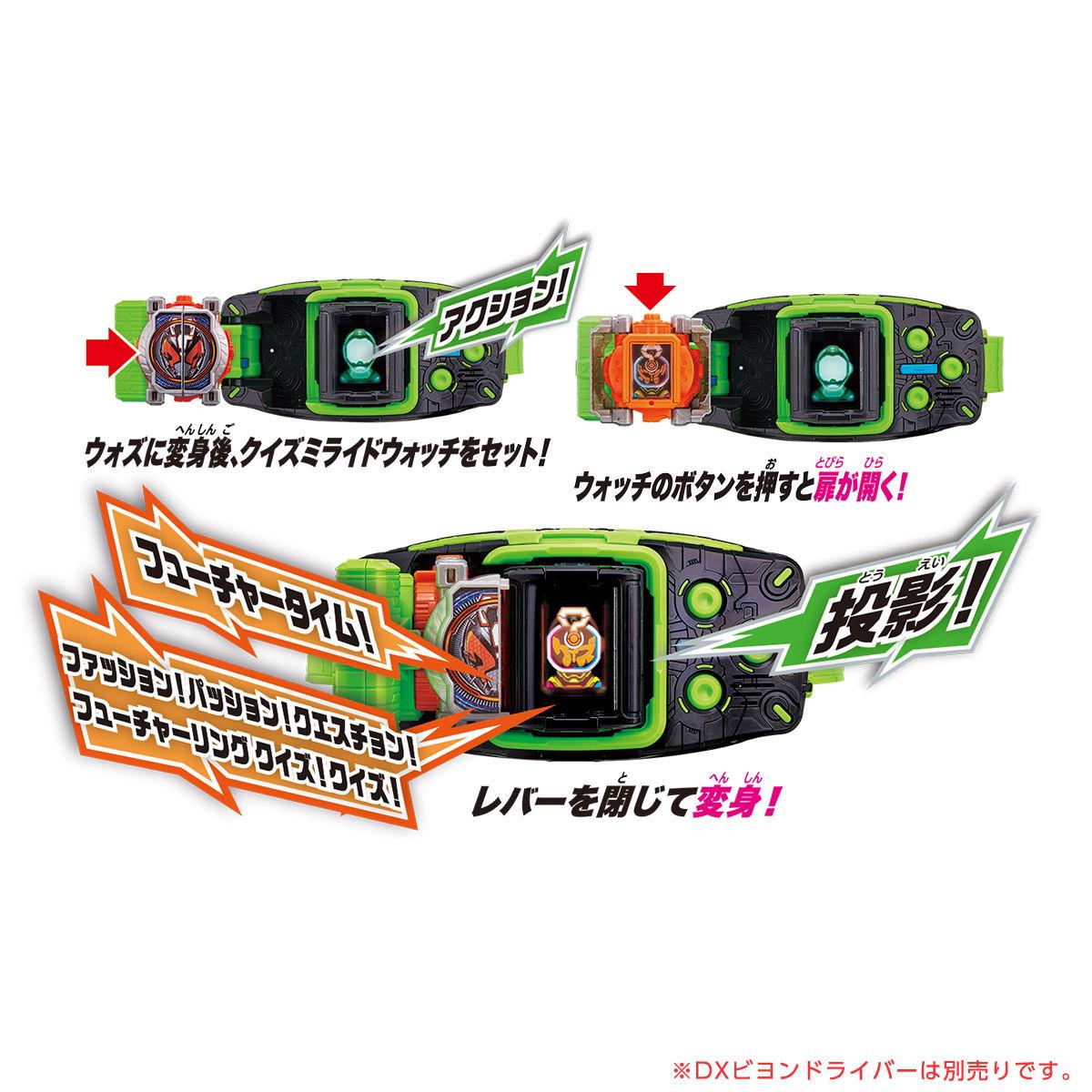 仮面ライダージオウ『DXクイズミライドウォッチ』変身なりきり-007