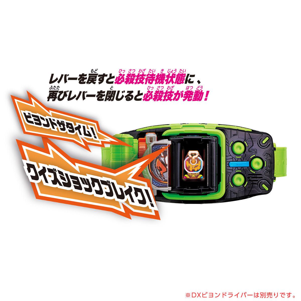 仮面ライダージオウ『DXクイズミライドウォッチ』変身なりきり-008
